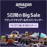 【amazon】11月27日〜5日間のビックセール開催!さぁどうしようかな(プロジェクター欲)