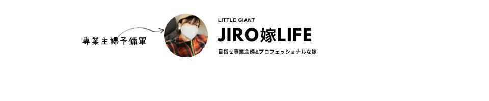 天野ジロのblog