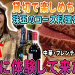 【ススキノ】貸切りで珠玉のコース料理を楽しもう